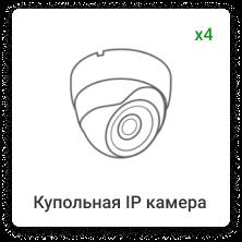 4 купальных ip камер